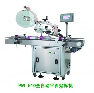 PM-610型 全自动平面贴标机