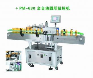 PM-630型 全自动圆瓶贴标机