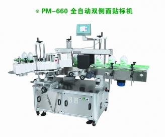 PM-660型 全自动双侧面贴标机